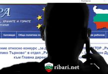 ИАРА обяви свободна позиция за Началник Сектор Велико Търново ribari.net