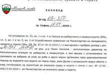 Министърът на земеделието, храните и горите издаде Заповед за забраните за риболов.